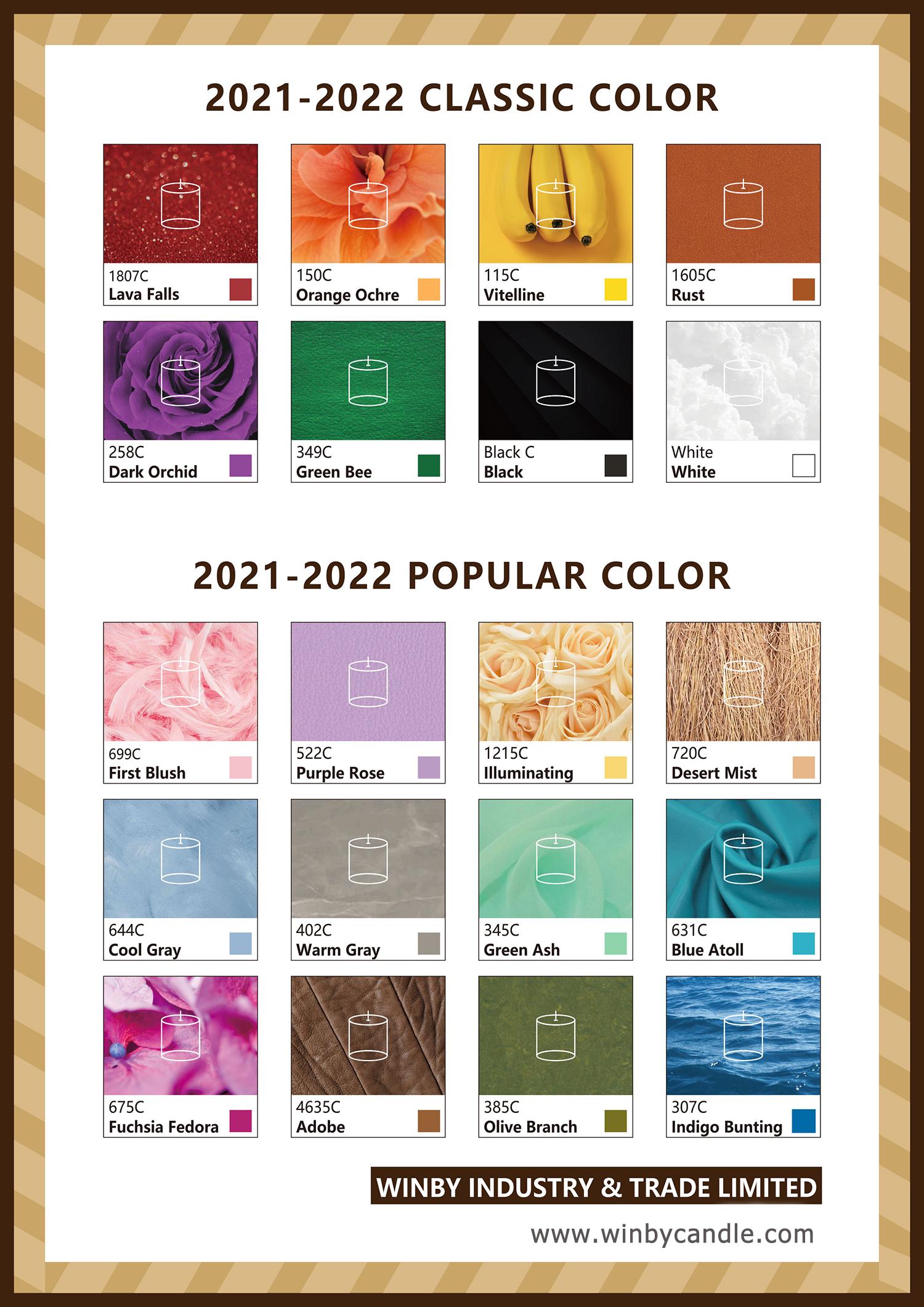 2021-2022色卡-1